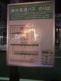 Niigata20170311_57