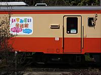 Isumi_rail20170318_29