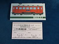 Isumi_rail20170320_05