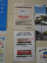 Isumi_rail20170320_14