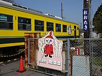 Isumi_rail20170320_15