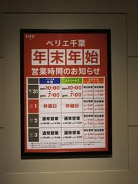 Chiba20180101_11
