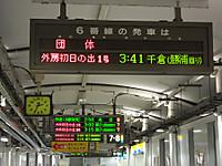 Chiba20180101_12