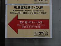 Nishitetsu20180105_24