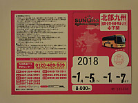 Sunq_bus20180105_11