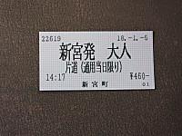 Shingu20180105_28
