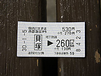 Nishitetsu20180105_74