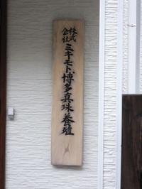Shingu20180105_53