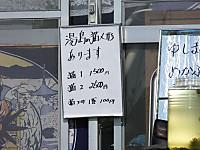 Yushima20180106_91