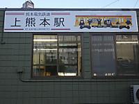 Kumamoto20180106_141
