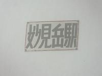 Unzen20180107_34