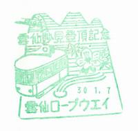 Unzen20180107_37