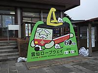 Unzen20180107_38