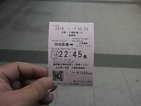 Haneda20180107_72