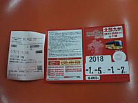 Nagasaki20180107_63