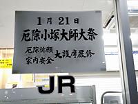 Jr_bus20180120_05