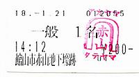 Tateyama20180121_51