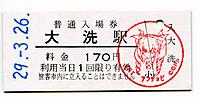 Kashimarinkai20170326_127