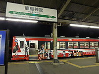 Kashimarinkai20170326_133