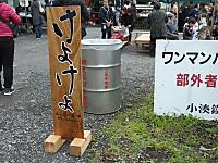 Isumi_nakano20170402_09