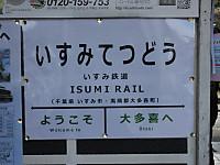 Isumi_otaki20170402_22