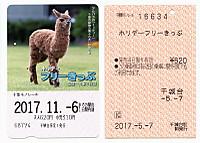 Chiba_mono_20170507_06
