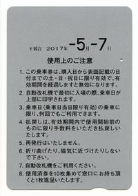Chiba_mono_20170507_07