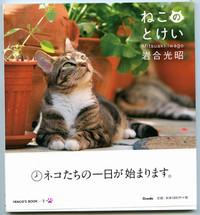Neko_sogou_20170507_14