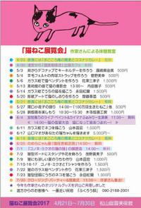 Nekoneko20170514_33_5