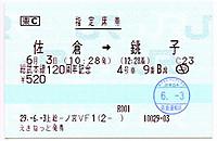 Soubu120_20170603_31