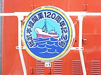 Soubu120_20170603_43