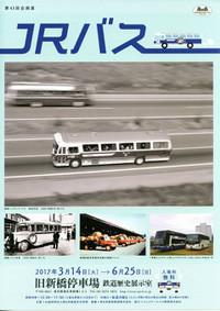 Jr_bus20170603_70