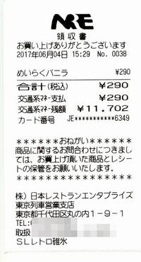 Takasaki20170604_57