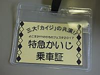 Yokosuka20170611_46