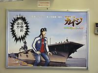 Yokosuka20170611_52
