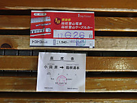 Odakyu20170626_05