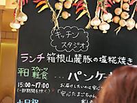Hakonetozan20170626_33