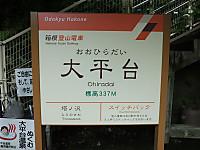 Hakonetozan20170626_41