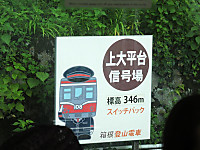 Hakonetozan20170626_53