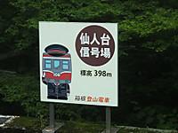Hakonetozan20170626_54
