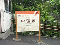 Hakonetozan20170626_61
