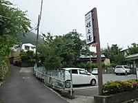 Hakonetozan20170626_76