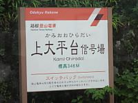 Hakonetozan20170626_82