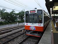 Hakonetozan20170626_84