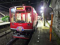 Hakonetozan20170626_105