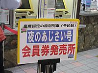 Hakonetozan20170626_89