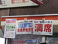 Hakonetozan20170626_90