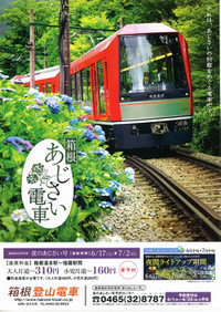 Hakonetozan20170626_91