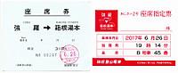 Hakonetozan20170626_92