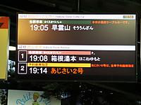 Hakonetozan20170626_96